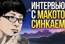 Photo of Мини-интервью с создателем аниме «Дитя погоды» Макото Синкаем — смотреть видео онлайн