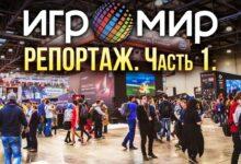 Photo of Главное с «Игромира-2016» — Часть1 — смотреть видео онлайн