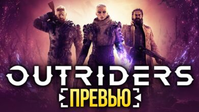 Photo of Превью Outriders: драйв Destiny и брутальность Gears of War — смотреть видео онлайн