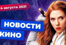 Photo of НОВОСТИ КИНО | Сериал по «Водному миру», приквел «Хищника», конец «Доктора Кто» — смотреть видео онлайн
